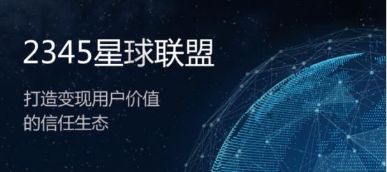 二三四五星球联盟:区块链+内容分发新模式